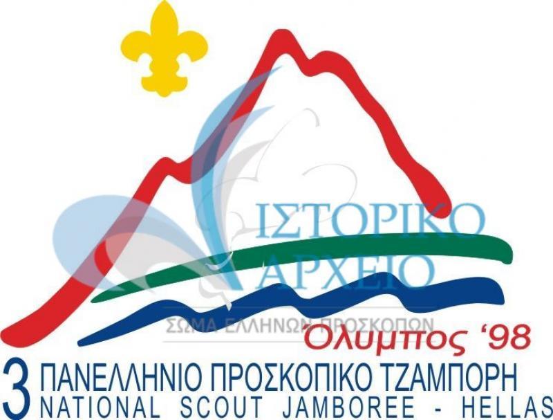 Σήματα και Λογότυπα από μεγάλες προσκοπικές διοργανώσεις του ΣΕΠ και επετειακά γεγονότα.
