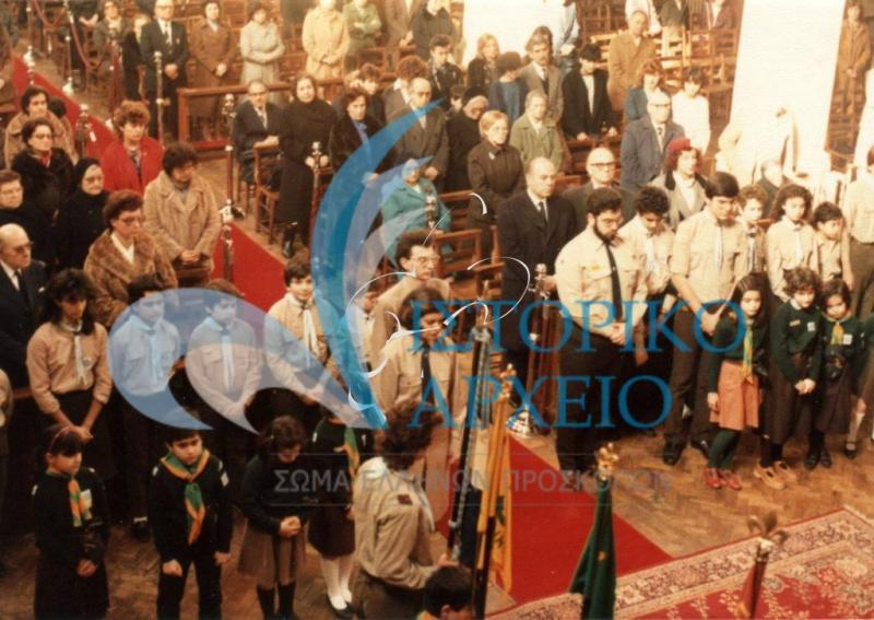 Φωτογραφίες από τις δραστηριότητες των Ελλήνων Προσκόπων του Λονδίνου.