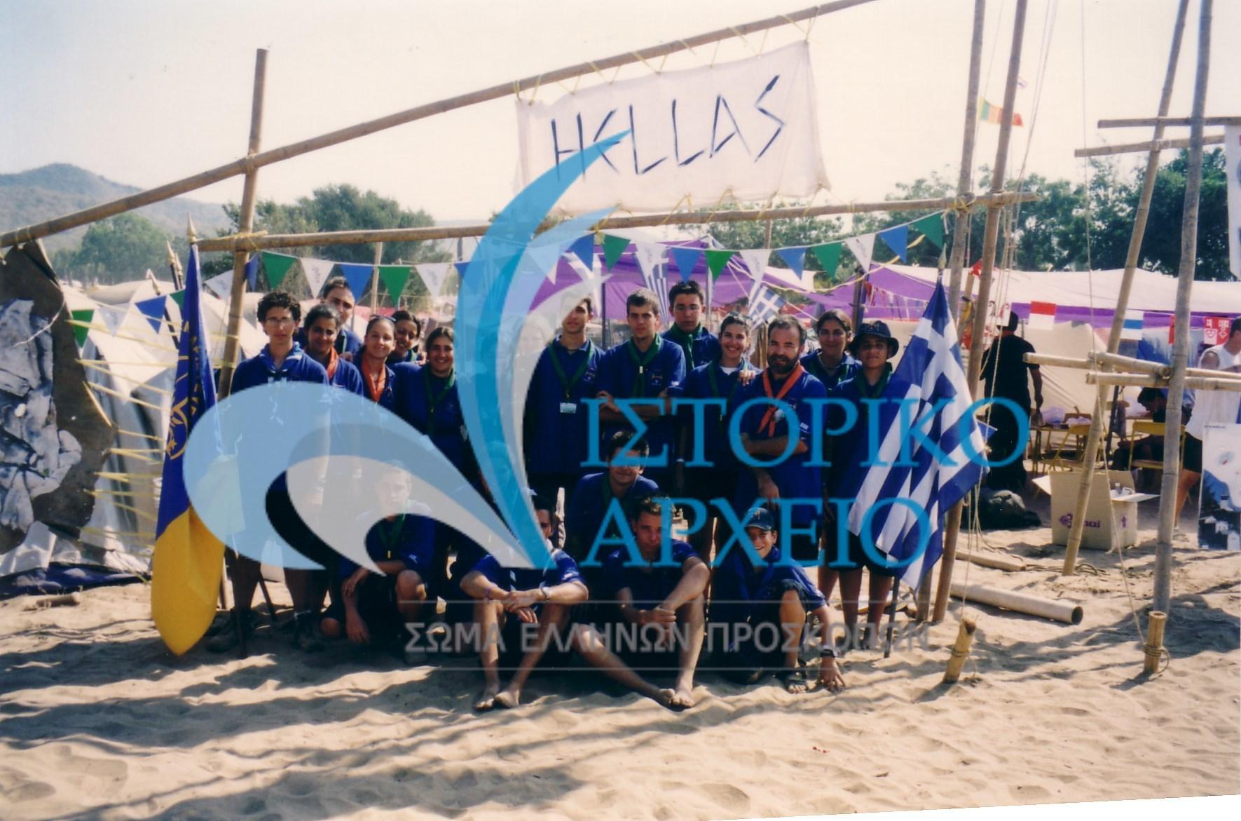 Φωτογραφίες από την ελληνική συμμετοχή στο 20ο Παγκόσμιο Τζάμπορη στην Ταϊλάνδη το 2003.